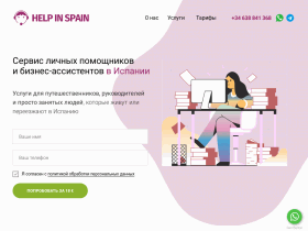 Help in spain - www.helpspain.ru