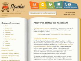 Прайм Домашний Персонал - подбор домашнего персонала. Гарантия 2 года. - www.homepersonnel.ru