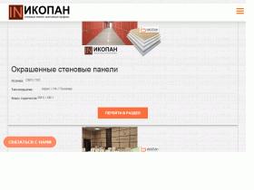 Стекломагнезитовый лист. - www.ikopan.ru