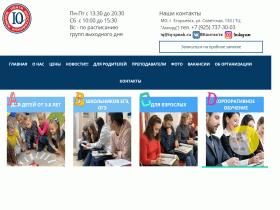 IQ центр иностранных языков - www.iq-speak.ru