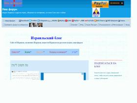 Израильский блог и Наш форум - www.israelru.botvinik.net