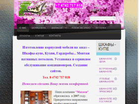 Кухонные гарнитуры, прихожие, шкафы-купе, мебель на заказ, двери-купе - www.julia01.ru