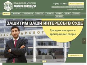 Юридическое агентство Алхазов и партнеры - www.jurist-alkhazov.ru