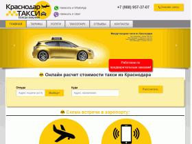 Краснодар такси - www.krd-taxi.ru