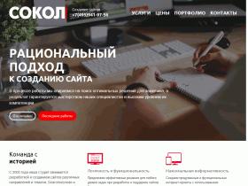 Студия web дизайна СОКОЛ - www.ksoftgroup.ru