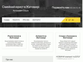 Адвокат Житомир - www.legalaid-zt.com