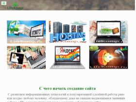 Жизнь компьютера, заработок в интернете, хостинг, сео - www.lifekomp.ru