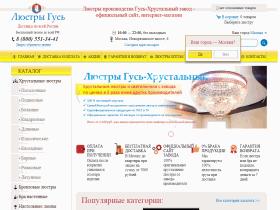 Люстры Гусь-Хрустальный - интернет-магазин хрустальных люстр и светильников - www.lustry-gus.ru