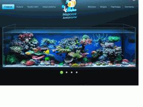 Студия - www.marineaquariums.ru