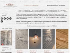 Мастерская декоративных штукатурок MADEsht - www.mayster.kiev.ua
