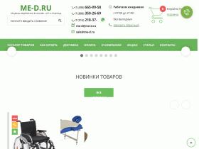 Медицинское оборудование с доставкой по России. - www.me-d.ru