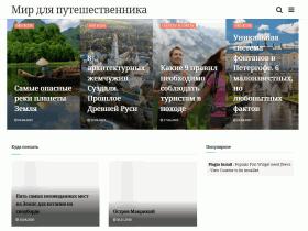 Мир для путешественника - www.moytur24.ru