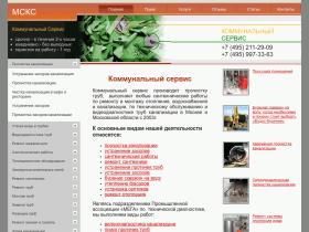 Сайт коммерческой канализационной компании МСКС. - www.msks.ru