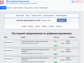 Моё рефинансирование - лучшие предложения по рефинансированию кредитов - www.myrefinance.ru