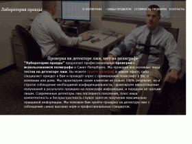 Лаборатория правды. Проведение опросов. Полиграф - www.ordal.ru
