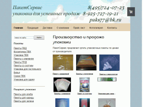 Упаковочные пакеты от производителя - www.paketservis.ru