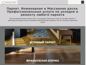 Производство паркета, укладка, циклевка - www.parketart.ru