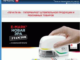 ООО «Печати-Москва» - www.pechati-m.ru