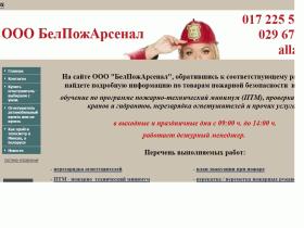 Перезарядка огнетушителей. Противопожарная безопасность. - www.perezarydka.mns.by