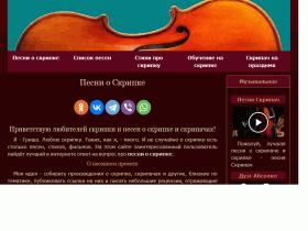 Песни о Скрипке - www.pesni-o-skripke.ru