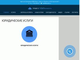Право и Недвижимость - www.pin86.ru