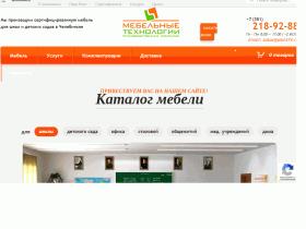 ПК Мебельные технологии – серийное производство мебели по оптовым ценам. - www.pkmt74.ru