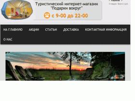 Интернет-магазин Подарки вокруг - www.podarkivokrug.ru