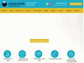 Натяжные потолки от ООО Меркурий - www.potolki-mercury.ru