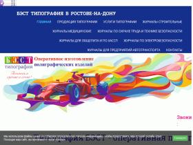 БЭСТ Наша типография предлагает Вашей компании оперативно изготовить любую ПОЛИГРАФИЧЕСКУЮ ПРОДУКЦИЮ - www.print61.ru