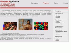 Пищевые добавки - www.prodspb.ru