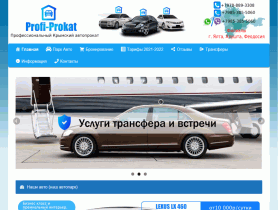 Профи Авто Прокат Крым - www.profi-prokat.com