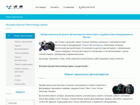 Профессиональный ремонт фотоаппаратов видеокамер игровых приставок - www.remtelevid.ru