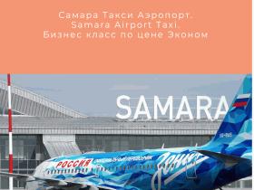Междугороднее такси Самара такси аэропорт - www.samara-taxi-airport.ru