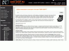 SHIN-SHOP магазин шин и дисков для вашего АВТО - www.shin-shop.ru