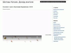Блог учителя - www.shotova.com.ua
