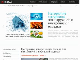Смл - стекломагниевый лист - www.sml-pro.ru