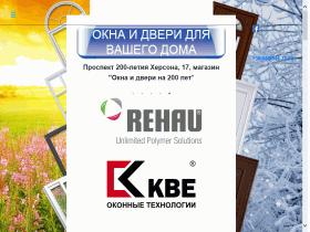 ОКНА И ДВЕРИ ДЛЯ ВАШЕГО ДОМА - www.sonce.ks.ua