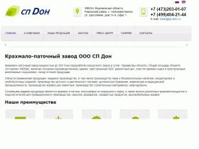 Крахмальный завод СП Дон - www.sp-don.ru