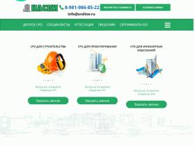 Ассоциация СРО НАСПИ-мы расширяем ваши возможности - www.sroline.ru