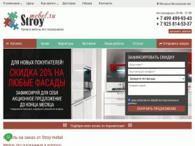 Мебель, достойная вашего дома - www.stroy-mebel.ru