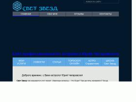 Консультации астролога, Гороскопы. - www.svetzvezd.info