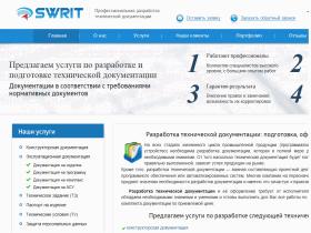 Разработка технической документации - www.swrit.ru