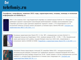 Telefoniy новинки телефонов и мощных смартфонов - www.telefoniy.ru