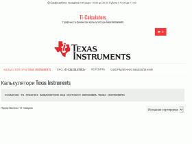 Интернет-магазин калькуляторов марки Texas Instruments - www.ti.kiev.ua