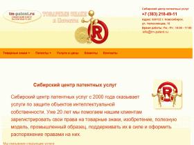 Сибирский центр патентных услуг - www.tm-patent.ru