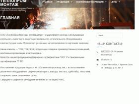 ООО ТеплоПром-Монтаж - www.tp-e.ru