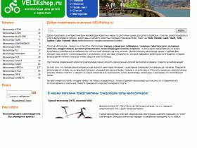 VELIKshop Магазин велосипедов для детей и взрослых - www.velikshop.ru