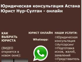 Юридические услуги - www.voprosotvet.kz