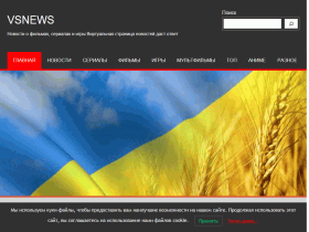 Виртуальная страница новостей - VSNews - www.vsnews.in.ua