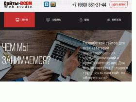 Веб-студия: Сайты-ВСЕМ! Разработка сайта, интернет-магазина по ключ! - www.xn----7sbhmrv3aeg4g.xn--p1ai